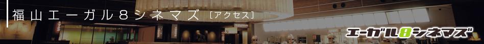 エーガル シネマズ 福山 8